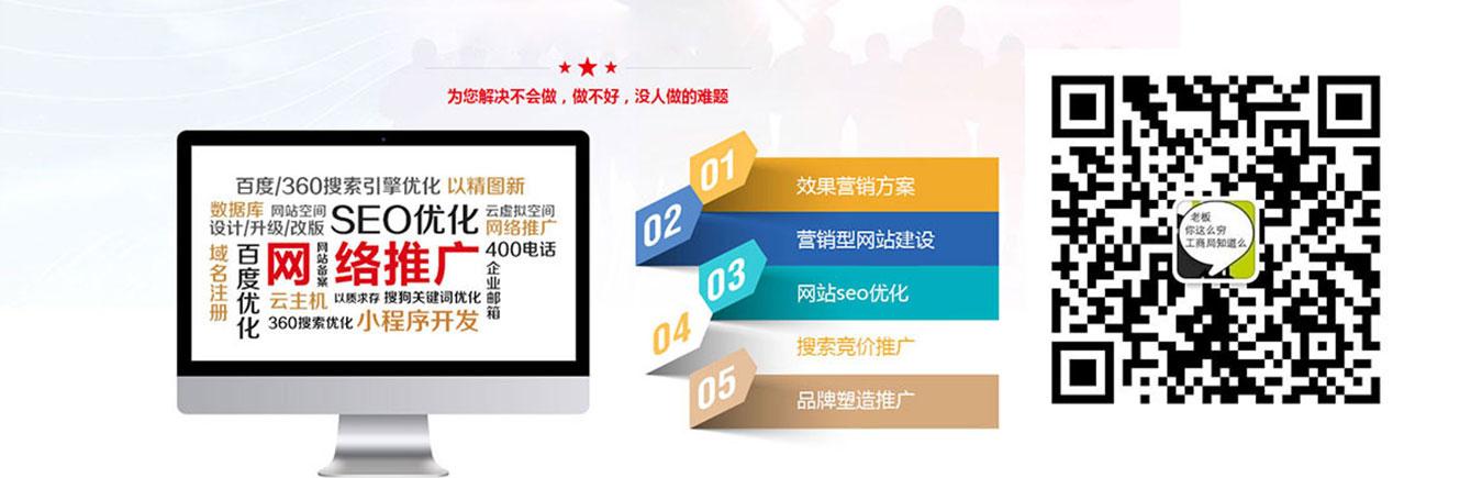 广安营销型网站建设推广