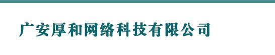 广安网站建设_seo优化_网络推广